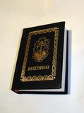 orthodox bible poster
