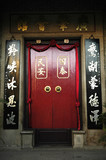 chinese characters on a door in hoi an poster