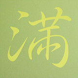 chinese character poster