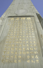 golden chinese characters carved on stone wall