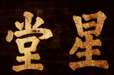 malaysia, kuala lumpur: chan see shu yuen temple poster