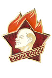 old pioneer badge in ussr poster