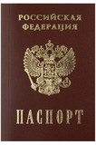 russian passport in close up poster
