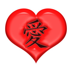 3d heart + love chinese ideogram (clipping path)