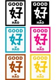 chinese words - busy (many colours) poster