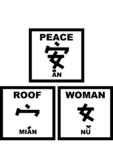 chinese words - peace = one woman under roof (b&w) poster