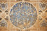 verzierungen an der wand in der alhambra poster
