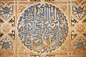 verzierungen an der wand in der alhambra