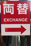 currency exchange pointing board