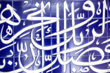 islamic art on tiles poster