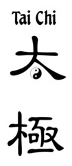 tai chi in chinese with yin yang symbol