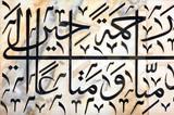 india, agra: taj mahal, arabic character poster