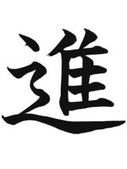 """kanji""""shin,susu(mu)""""(avanzare,procedere)"""