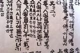calligraphie en hangul poster