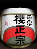 japan drum poster