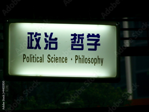 poster of Political science, bilingue anglais chinois