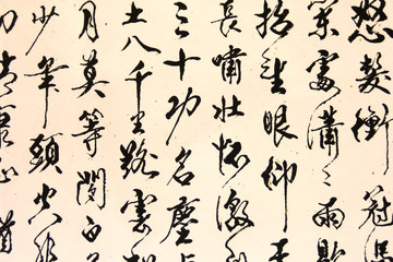 Ancient Chinese calligraph