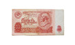 The old russian money. Ten rubles