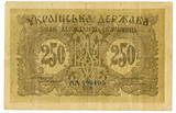 Two hundred fifty karbovanez bill of Ukraine