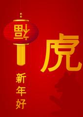 Nouvel an chinois : année du tigre