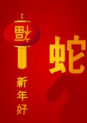 Nouvel an chinois : année du serpent