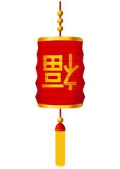 Lanterne chinoise du bonheur