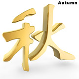 golden autumn chinese character poster