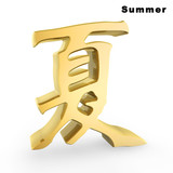 golden summer chinese character poster