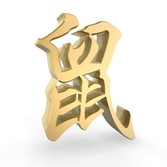 golden rat chinese character