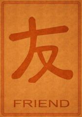 ami en chinois