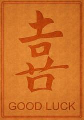Bonne Chance en chinois