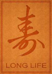 Longue vie en chinois
