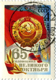 A closeup of a used, old Soviet Union stamp. poster