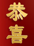 golden congratulate in chinese poster