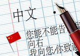 Cours de chinois (phrases usuelles) poster