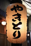 Japanese lantern written as