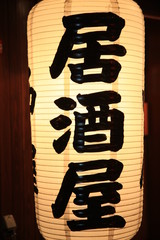 "Japanese lantern written as ""IZAKAYA""(means ""bar"") in kanji."