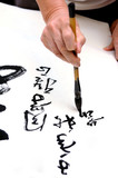 A old man writing Chinese calligraphy poster