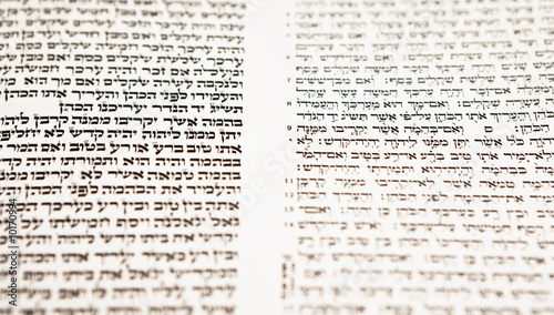 Hebrew text from tikkun book used for Bar Mitzvah study
