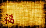 Chinese Calligraphy - Wealth poster