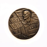 Medal - 70 years since Russian Revolution - Lenin side poster