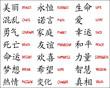 Chinese symbols - Japanese kanji