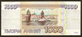 One thousand Russian roubles the back side poster