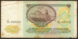 Fifty Soviet roubles the back side poster
