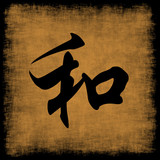 Harmony Chinese Calligraphy Set poster