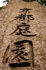 Chinese ideogram sign