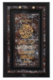 Script from the Koran on marble. poster