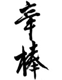 "Japanese Kanji ""Warrior's Hardship"""