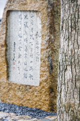 Stone Tablet at Achi-jinja Shrine