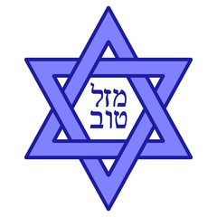 "Vector Star of David and Hebrew words for ""Congratulations"""